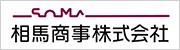 相馬商事株式会社