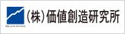 株式会社価値創造研究所