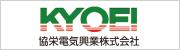 協栄電気興業株式会社