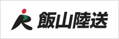 飯山陸送株式会社