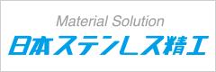 日本ステンレス精工株式会社