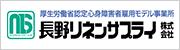 長野リネンサプライ(株)