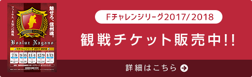 Fチャレンジリーグ2017/2018 観戦チケット販売中!