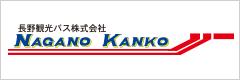 長野観光バス株式会社