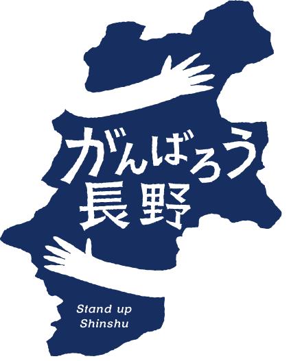長野 県 休校