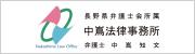中嶌知文実香法律事務所