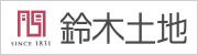 鈴木土地株式会社